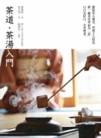 茶道‧茶湯入門