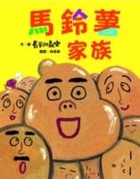 馬鈴薯家族(新版)