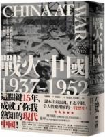戰火中國1937-1952:流轉的勝利與悲劇,近代新中國的內爆與崛起