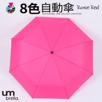 【Umbrella】繽紛色系自動摺疊傘 大傘面 自動開收 晴雨兩用傘 (玫紅)