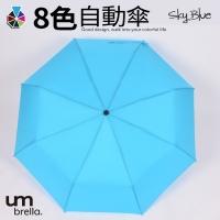 Umbrella] [colorful color large automatic umbrella canopy to automatically open the dual umbrella barometer (sky blue)