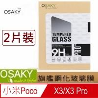 OSAKY for 小米POCO X3/X3 Pro 鋼化玻璃保護貼9H(2片裝)