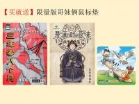 【买就送】徐有利编绘:马来西亚历史漫画(《漫画叶亚来》+《三年零八个月》) SET