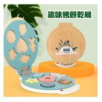 (經典木玩)[Classic Wooden Play] Wooden Children's Fun Biscuit Baking Machine