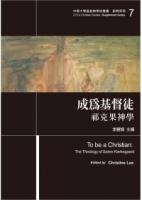 成為基督徒:祁克果神學