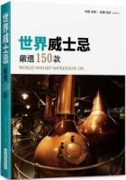 世界威士忌 嚴選150款:WORLD WHISKY IMPRESSION 150