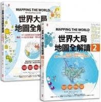 世界大局.地圖全解讀【Vol.1+Vol.2】(套書2冊)