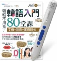 韓語入門80堂課 字母+發音+實用短句+LiveABC智慧點讀筆16G( Type-C充電版) 超值組合