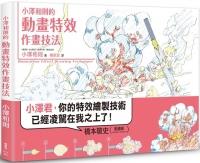 小澤和則的動畫特效作畫技法