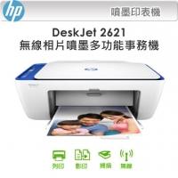 HP DeskJet 2621 Photo Inkjet Multifunction Printer