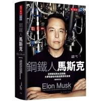 (天下文化)鋼鐵人馬斯克(新版最新增訂版)從特斯拉到太空探索,大夢想家如何創造驚奇的未來(軟精裝)