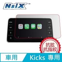 Nsix micro matte anti-glare protector easy to clean 2018 Kicks