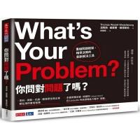(天下文化)你問對問題了嗎?重組問題框架、精準決策的創新解決工具