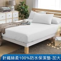 (J-bedtime)[J-bedtime] Knitted silk soft moisture wicking antibacterial increase waterproof bed bag type cleaning pad (Shirahama Onsen)