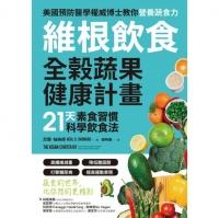 (和平國際)維根飲食‧全榖蔬果健康計畫