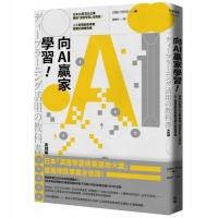 (臉譜)向AI贏家學習!日本26家頂尖企業最強「深度學習」活用術,人工智慧創新專案致勝的關鍵思維