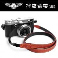 TP camera strap (fine) - Retro Brown