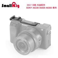 (SmallRig)SmallRig 2317 cold shoe accessory / for SONY A6100 A6400 A6300