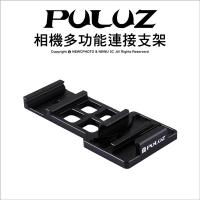(PULUZ)[PULUZ] Fat Cow PU201 GoPro Camera Multi-Function Connection Bracket