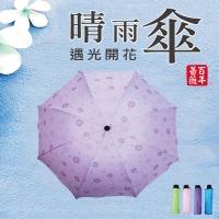 [] Fantasy hundred rose flower umbrella when exposed to light (UV resistant vinyl optionally four colors / umbrella / barometer dual / Met-flowering)