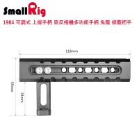 (SmallRig)SmallRig 1984 Adjustable Lifting Handle SLR Camera Multifunction Handle Rabbit Cage Handle