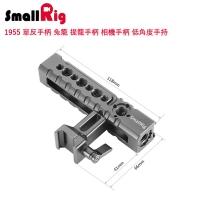 (SmallRig)SmallRig 1955 SLR handle rabbit cage cage handle camera handle low angle handheld