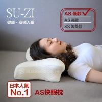 【日本SU-ZI】AS 快眠枕 止鼾枕 睡眠枕頭 日本枕頭 枕頭 (低款)