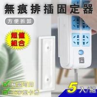 (1Z Life)[1Z Life] Non-marking power strip holder (5 pcs)