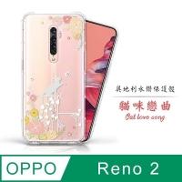 (Meteor)Meteor OPPO Reno 2 Rhinestone Painted Phone Case-Cat Love Song