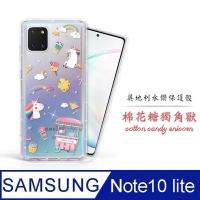 Meteor Samsung Galaxy Note10 Lite 奧地利水鑽彩繪手機殼 - 棉花糖獨角獸