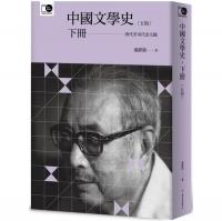 (臺大出版中心)中國文學史(下)