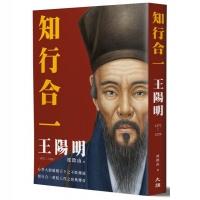 (大都會文化)知行合一:王陽明(1472~1529)(二版)