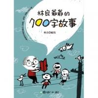 (國語日報)林良爺爺的七百字故事(平裝)