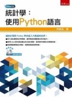 (五南)統計學:使用Python語言