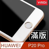 (YADI)[YADI] Huawei HUAWEI P20 Pro/6.1 吋 / flat screen printing mobile phone glass protector / tempered film / full version / full glue - white