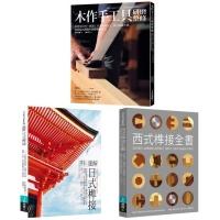 (易博士)木作工藝套書(共三冊)圖解日式榫接+木作手工具研磨整修+西式榫接全書