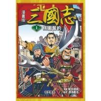 (南門書局)漫畫版三國志(1)桃園誓約(精裝)