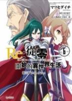Re:從零開始的異世界生活(第三章)Truth of Zero(06)拆封不退 (Mandarin Chinese Comic Book)