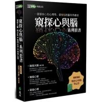(遠流出版)窺探心與腦套書(窺探大腦、心智、心理、筆記書)