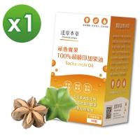 【達摩本草】祕魯魔果100%超級印加果油 (90顆/盒)x1盒