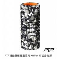 (PTP)【PTP】Sport roller 33 cm camouflage
