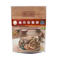 【Love D Mushroom】90g in shortbread bag mini mushroom-thin salt