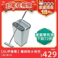[EL Idel] Magic Brush Mop-1 Mop, 1 Bucket, 3 Cloths (EL19006)