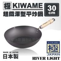 Japan <pole KIWAME> Deep Ultra Flat iron frying pan 30cm- original wooden handle - Nippon