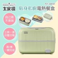 (大家源)Dajiayuan personal private kitchen electric lunch box TCY-320101