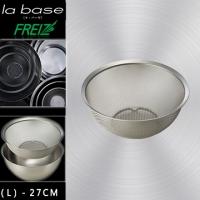 (la base)【FREIZ】 la base Japanese stainless steel multi-purpose filter (L) -27cm