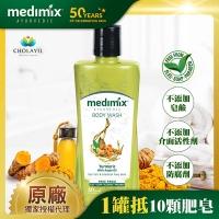 【印度MEDIMIX】印度原廠授權 阿育吠陀秘方美肌沐浴液態皂300ml(薑黃)