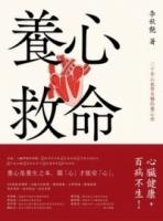 養心救命:二十年心血管名醫的養心法 (General Knowledge Book in Mandarin Chinese)