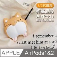 AirPods 1/2 代通用 柯基 造型 藍牙 耳機 矽膠 造型 保護套 -柯基屁股