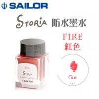 "(Sailor)Sailor Write ""STORiA Series Waterproof Pen Ink"" Red Fire / 20ml"